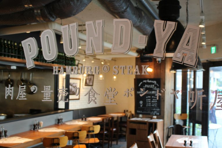 Pound-ya Steakhouse