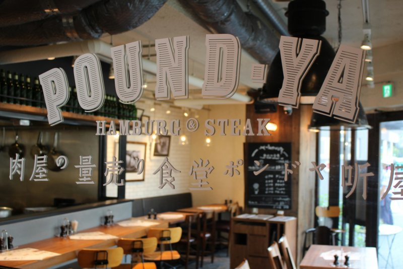 <p>Pound-ya Steakhouse in Roppongi</p>