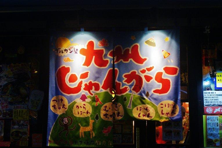 Kyushu Jangara