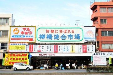Рыбный рынок Янагибаси Рэнго