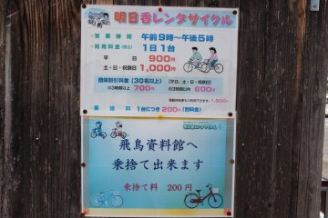 <p>A sign advertising the rates. Dropping off your bike or scooter at a different depot than you picked it up is possible for ¥200 fee</p>