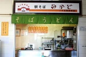 Kedai Mikado