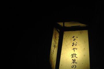 ตามหาแสงไฟดวงน้อยที่ Kinosaki onsen