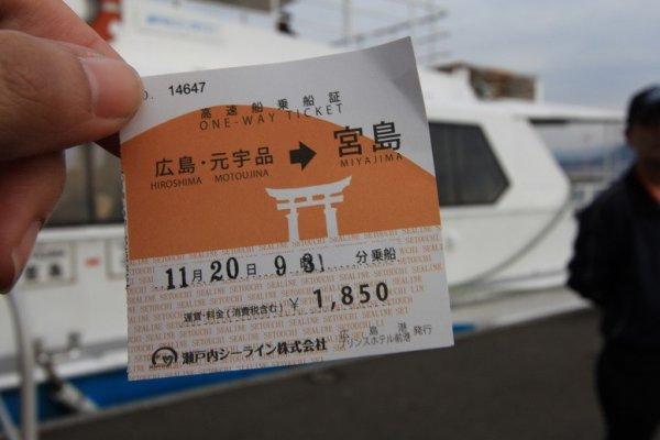 ตั๋วเรือเฟอรี่จากท่าเรือฝั่งโรงแรมแกรนด์ ปริ้น ฮิโรชิมาไปเกาะมิยาจิมะ