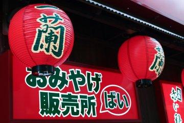 <p>Ichiran signage</p>