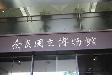 <p>Вход в новое здание Национального музея Нары</p>