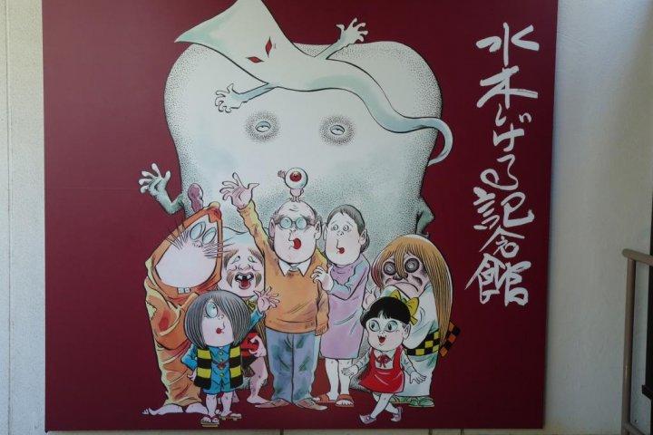 พิพิธภัณฑ์ มิซุกิ ชิเงรุ