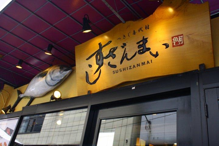 sushizanmai ซูชิสดใหม่ในราคาสุดคุ้ม