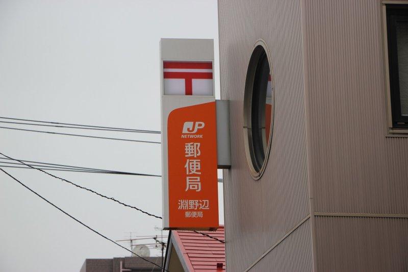 <p>В здании с таким знаком вы найдёте банкомат, где вы сможете снять деньги с вашей карточки, выпущенной не в Японии</p>