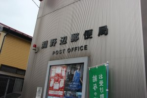 Почтовое отделение Футинобе, город Сагамихара