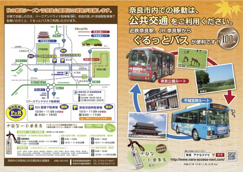 <p>The pamphlet is in Japanese but this is what you need to know: red bus, Nara Park Route including all the major stops like Nara National Museum, Todaiji and Kasuga Shrine&#39;s outer entrance, and the stops deeper into the park on roads too small for a regular bus; blue bus, Ruins of Heijokyo Palace Route servicing the most major stops in Nara Park and those around the Heijokyo Palace Site</p>