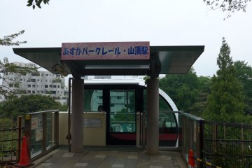 <p>At the corner of the park you can ride the free rail down to Oji Station.&nbsp;</p>
