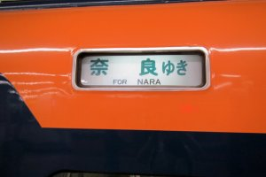 The destination display of a Nara bound Kintetsu limited express train (Kintetsu express trains cost an additional ¥510 for a reserved seat)
