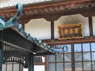 Halaman Hosen-ji