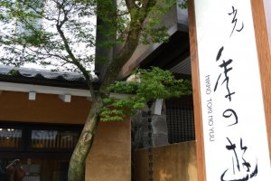 The entrance of Toki-no-yuu