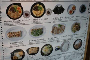 <p>Three shots of the menu (2/3)</p>