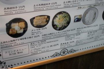 <p>Three shots of the menu (3/3)</p>