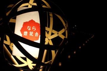 <p>A bamboo cage lantern</p>