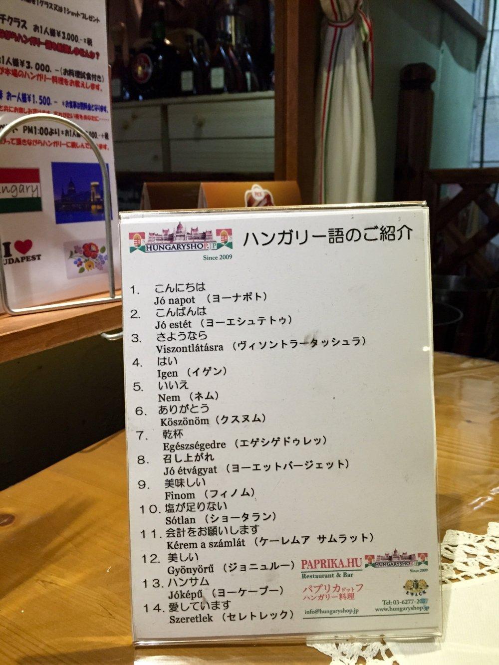 Ожидая меню или свой заказ, можно выучить пару слов по-венгерски