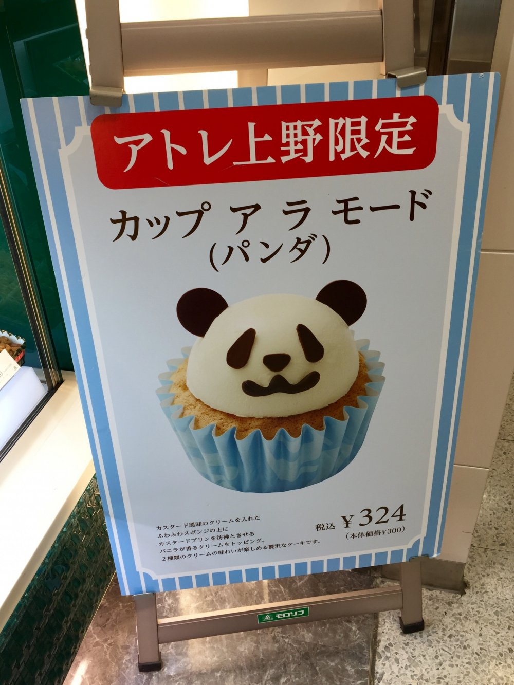 Такие капкейки с головой панды есть только в Atre Ueno, ведь рядом - зоопарк
