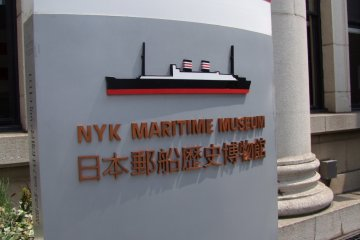Entrance to the NYK Maritime Museum