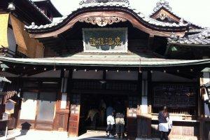 Dogo Onsen Front