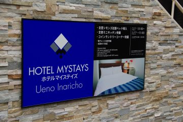 <p>The side sign of the hotel, first thing you see when coming from Inaricho Station</p>