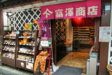 Dried Foods in English at Tomizawa