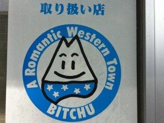 Một thị trấn phương Tây đầy lãng mạn. Tôi nghĩ họ ám chỉ tây Nhật Bản chứ không phải miền Tây hoang dã. Dường như tấm áp phích có từ năm 1999.