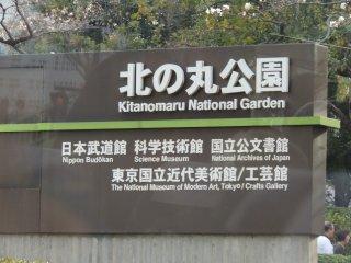 L'entrée du parc/jardins
