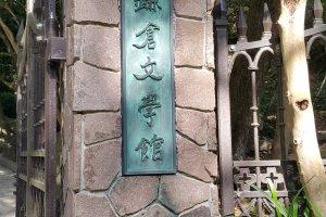 가마쿠라 문학관 입구.