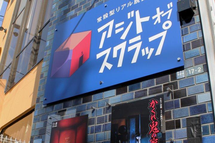 Real Escape Room Asakusa