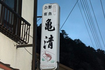 <p>Look for this sign, the kanji mean &quot;turtle&quot; and &quot;pure&quot;</p>