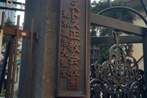 일본 정교회의 건물인 니콜라이당의 입구