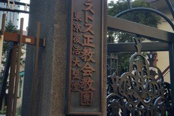 <p>일본 정교회의 건물인 니콜라이당의 입구</p>