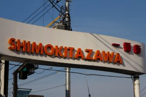 Sign marking the entrance to Shimokitazawa