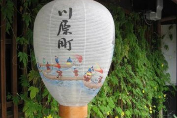 Memories of Kawaramachi