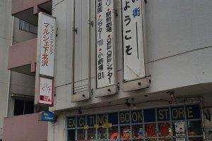 연극의 거리 시모키타자와, 를 알리는 현수막.