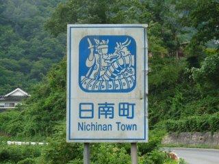 ป้ายชื่อของเมือง