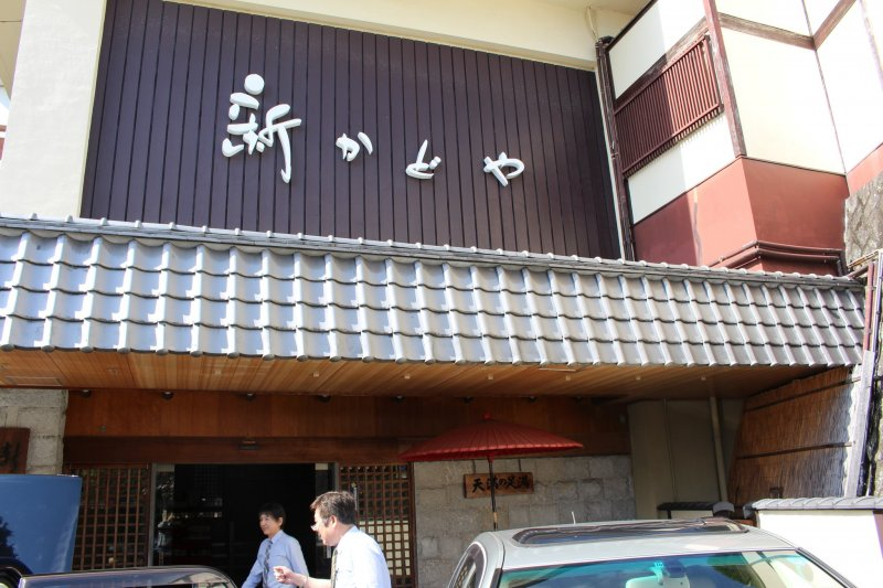 <p>The front of the ryokan.</p>