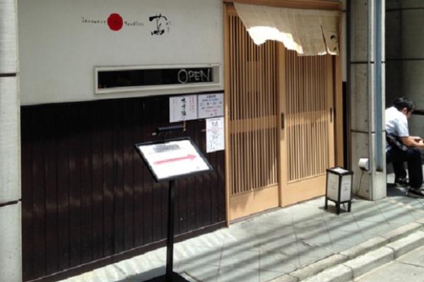 Restaurant Tsut