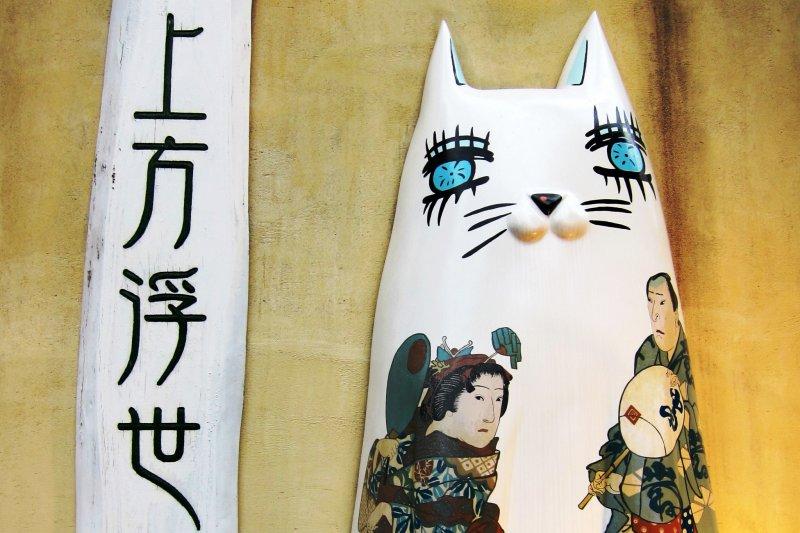Kamigata Ukiyo-e Woodblock Prints Museum in Osak