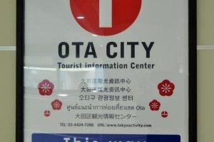 ป้ายบอกทางไปยังศูนย์บริการข้อมูลการท่องเที่ยวแห่งใหม่ของเมืองโอะตะ