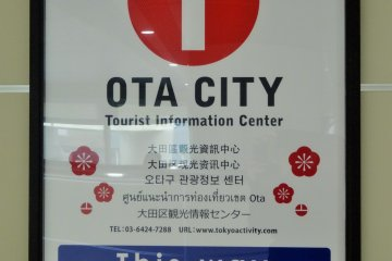 <p>ป้ายบอกทางไปยังศูนย์บริการข้อมูลการท่องเที่ยวแห่งใหม่ของเมืองโอะตะ</p>