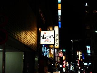 Spajiro is located in the Ginza neighborhood.
