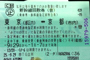 Các cửa hàng giảm giá như Tokai có thể bán các phiếu mua hàng như thế này có thể đổi lấy vé tàu tại văn phòng đặt vé Shinkansen tại ga tàu.