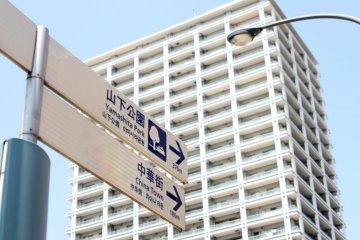 This Way to the Yokohama Chinatown