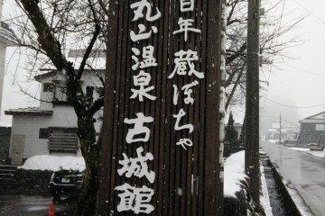 <p>ป้ายหน้าโรงแรม Maruyama Onsen Kojyokan</p>