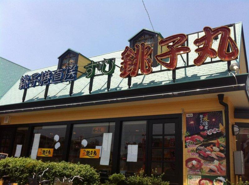 銚子丸连锁回转寿司店门前