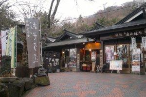 Tempat peristirahatan dimana Air Terjun Ryuzu dapat dinikmati di teras belakangnya.